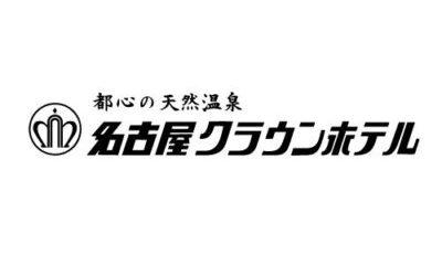 [メッセ名古屋2018]名古屋クラウンホテル